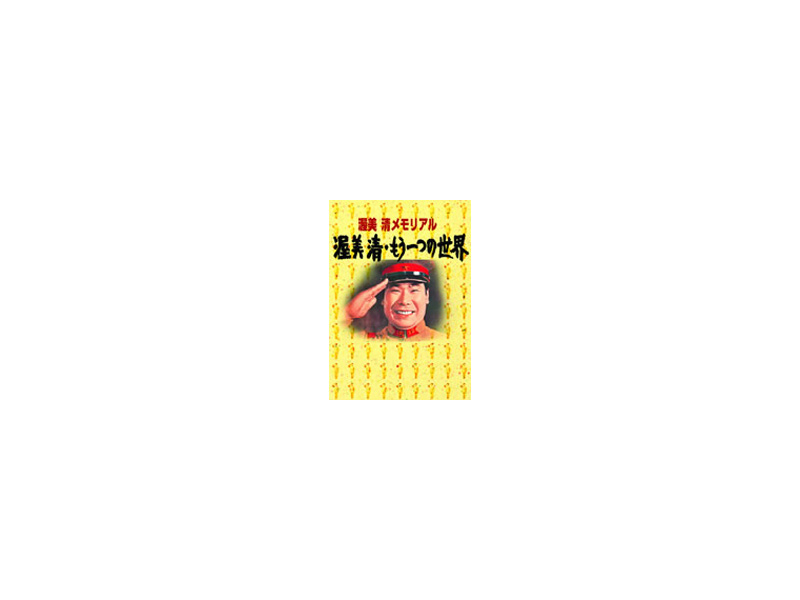渥美清メモリアル 渥美清・もう一つの世界 DVD-BOX