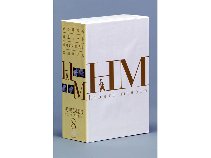 美空ひばり DVD-BOX 8
