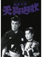 鞍馬天狗 天狗廻状 (再発売)