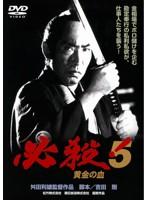 あの頃映画 松竹DVDコレクション 必殺!5 黄金の血