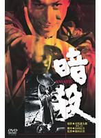 あの頃映画 松竹DVDコレクション 暗殺