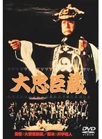 あの頃映画 松竹DVDコレクション 大忠臣蔵