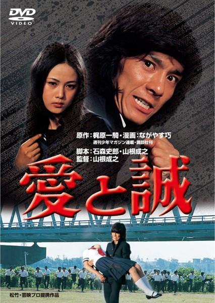 あの頃映画 松竹DVDコレクション 愛と誠