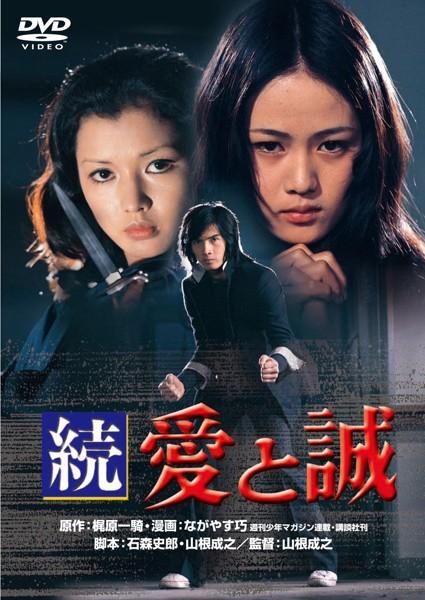 あの頃映画 松竹DVDコレクション 続 愛と誠