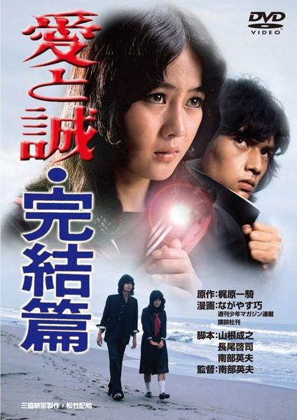 あの頃映画 松竹DVDコレクション 愛と誠・完結篇