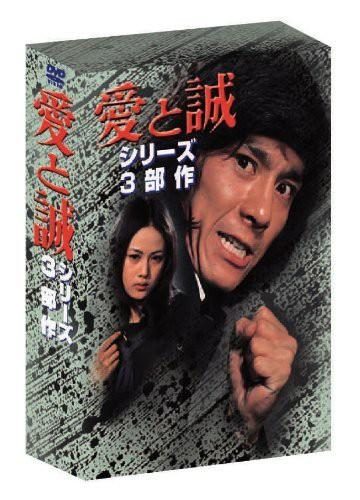 あの頃映画 松竹DVDコレクション 愛と誠 シリーズ3部作
