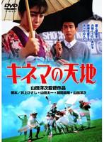 あの頃映画 松竹DVDコレクション キネマの天地