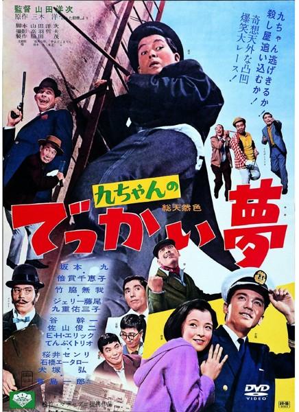 あの頃映画 松竹DVDコレクション 九ちゃんのでっかい夢