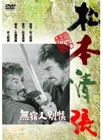 あの頃映画 松竹DVDコレクション 無宿人別帳