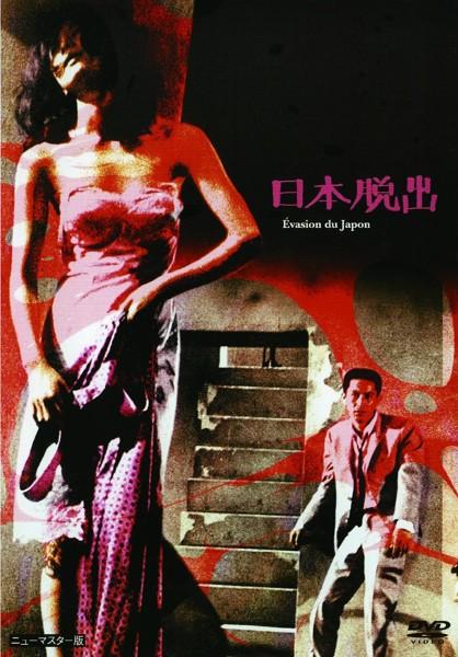 あの頃映画 松竹DVDコレクション 日本脱出