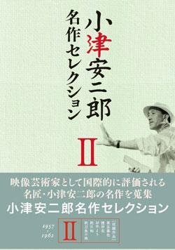 小津安二郎 名作セレクション II