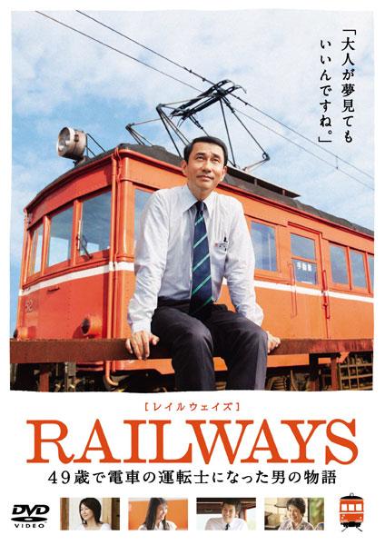 RAILWAYS【レイルウェイズ】(2枚組)