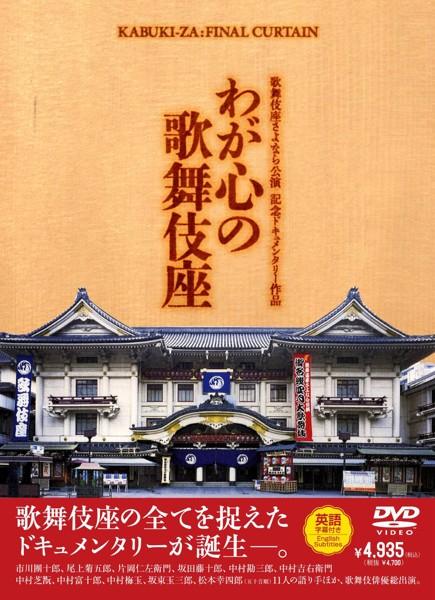 歌舞伎座さよなら公演 記念ドキュメンタリー作品 わが心の歌舞伎座