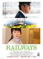 RAILWAYS 愛を伝えられない大人たちへ[DB-0629][DVD] 製品画像