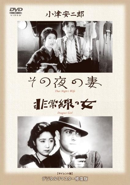 あの頃映画 松竹DVDコレクション その夜の妻/非常線の女