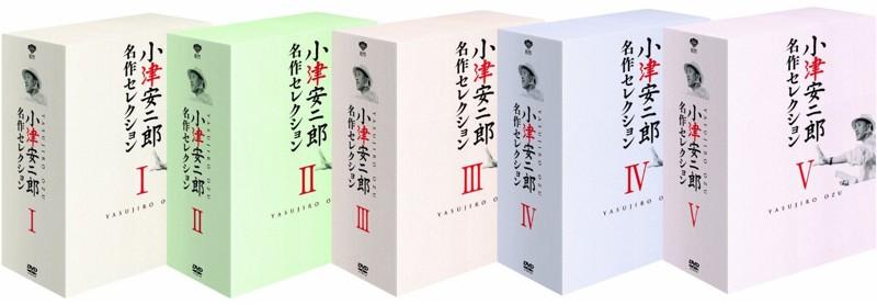 小津安二郎 DVDコンプリートボックス