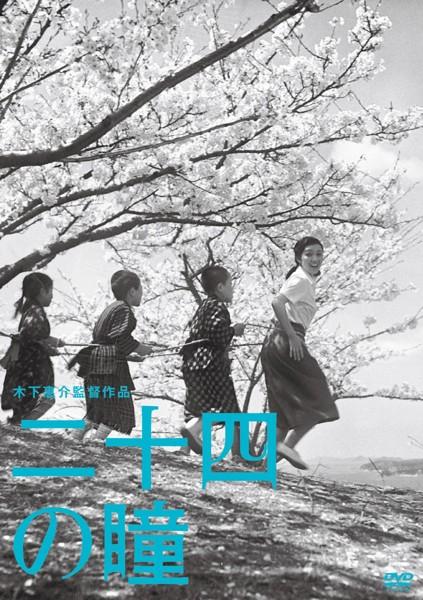 木下惠介生誕100年 二十四の瞳