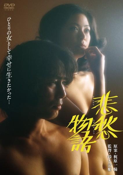あの頃映画 松竹DVDコレクション 悲愁物語