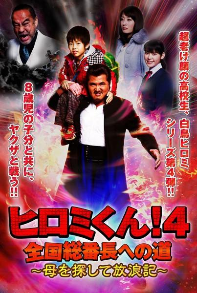 ヒロミくん!4 全国総番長への道〜母を探して放浪記〜
