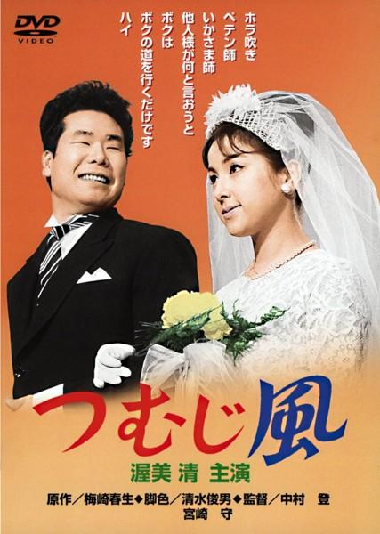 あの頃映画 松竹DVDコレクション つむじ風