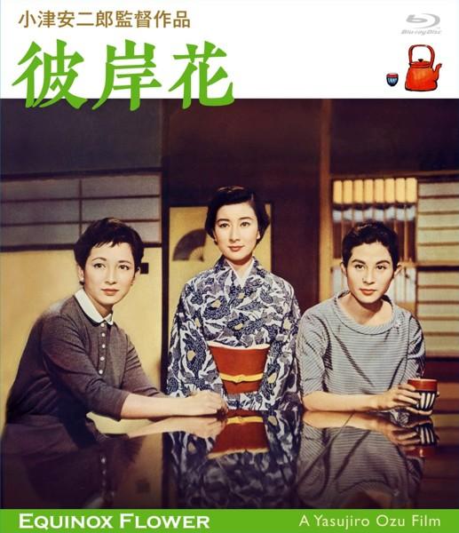 小津安二郎生誕110年・ニューデジタルリマスター 彼岸花 (ブルーレイディスク)