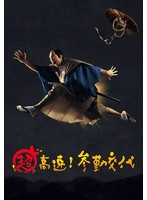 超高速!参勤交代 豪華版 3枚組 (ブルーレイディスク+DVDセット)