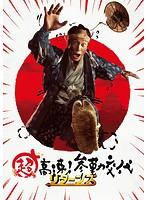 超高速!参勤交代 リターンズ 豪華版 (初回限定生産 ブルーレイディスク+DVD)