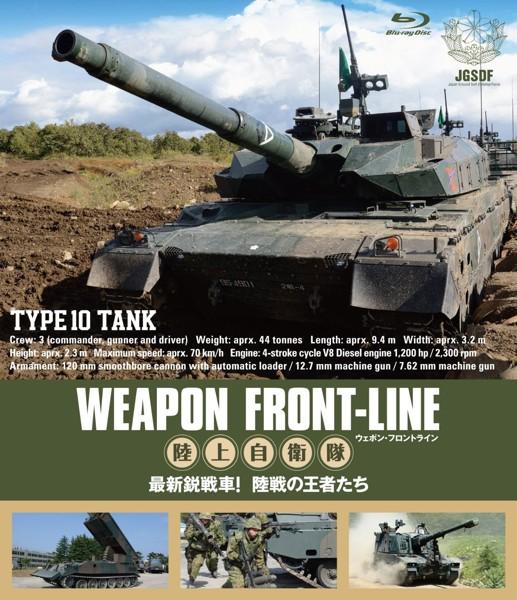 ウェポン・フロントライン 陸上自衛隊 最新鋭戦車!陸戦の王者たち (ブルーレイディスク)