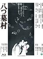 あの頃映画 the BEST 松竹ブルーレイ・コレクション 八つ墓村 (ブルーレイディスク)