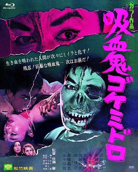 あの頃映画 the BEST 松竹ブルーレイ・コレクション 吸血鬼ゴケミドロ (ブルーレイディスク)