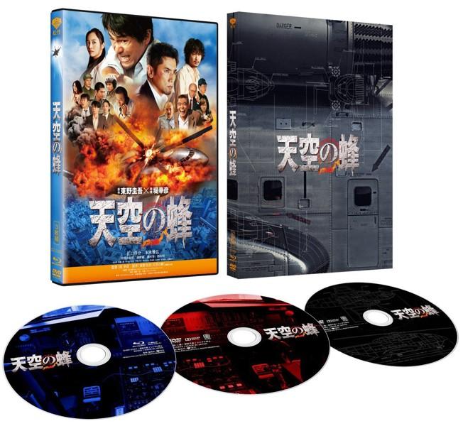 天空の蜂 豪華版 (ブルーレイディスク+DVDセット)