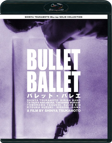SHINYA TSUKAMOTO SOLID COLLECTION バレット・バレエ ニューHDマスター (ブルーレイディスク)