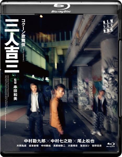 NEWシネマ歌舞伎 三人吉三 (ブルーレイディスク)