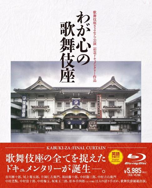 歌舞伎座さよなら公演 記念ドキュメンタリー作品 わが心の歌舞伎座 (ブルーレイディスク)