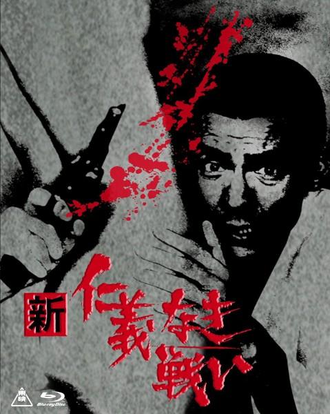 新・仁義なき戦い Blu-ray BOX(初回生産限定 ブルーレイディスク)