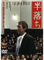 半落ち[DSTD-02268][DVD] 製品画像