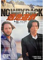 逃走遊戯 NO WAY BACK[DSTD-02352][DVD]