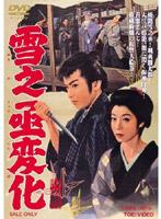 雪之丞変化(1959年版)