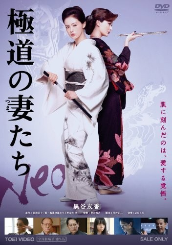 極道の妻たち Neo