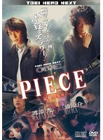 PIECE〜記憶の欠片〜