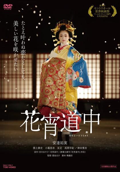 【DVD通販】安達祐実「花宵道中」