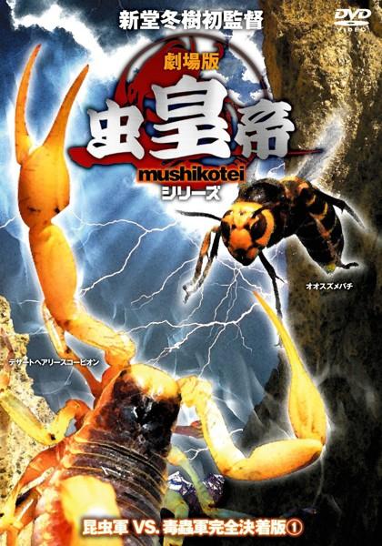 劇場版 虫皇帝シリーズ 昆虫軍VS.毒蟲軍 完全決着版 1