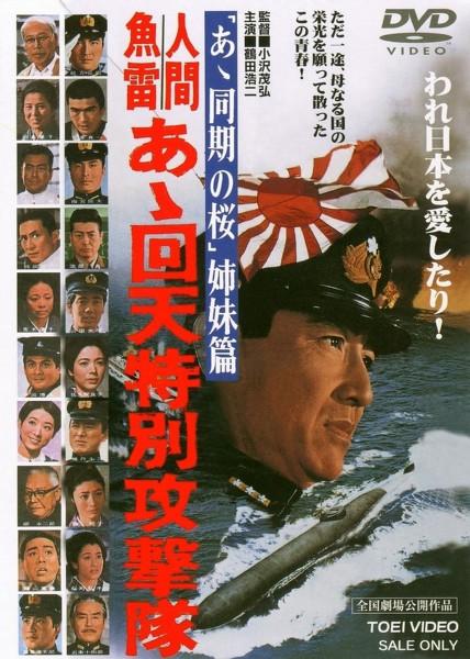 人間魚雷 あゝ回天特別攻撃隊