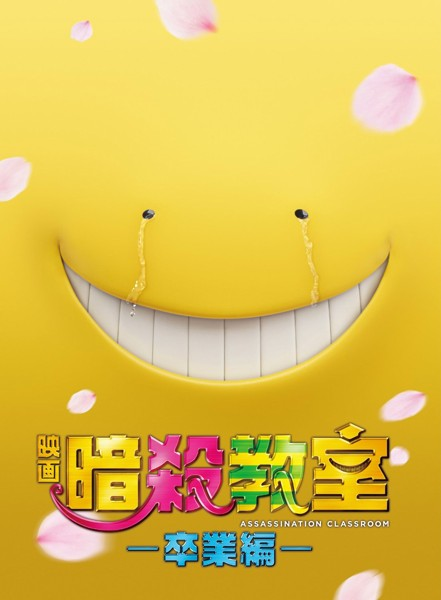 映画 暗殺教室〜卒業編〜 スペシャル・エディション