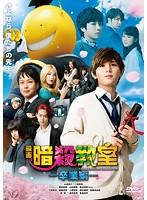 映画 暗殺教室〜卒業編〜 DVD スタンダード・エディション[TDV-26233D][DVD]