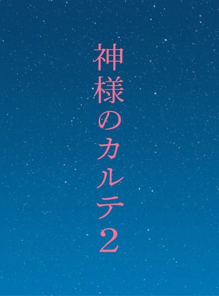 神様のカルテ2 スペシャル・エディション (ブルーレイディスク)