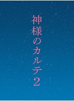 �_�l�̃J���e2 Blu-ray �X�y�V�����E�G�f�B�V����[SBR-24612D][Blu-ray/�u���[���C]