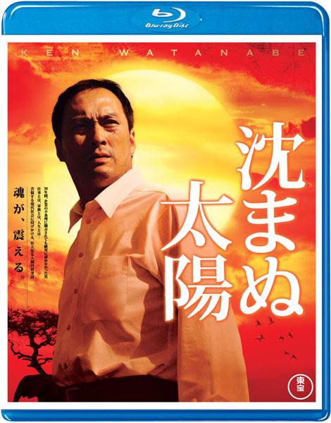 沈まぬ太陽 (特典DVD付2枚組 ブルーレイディスク)