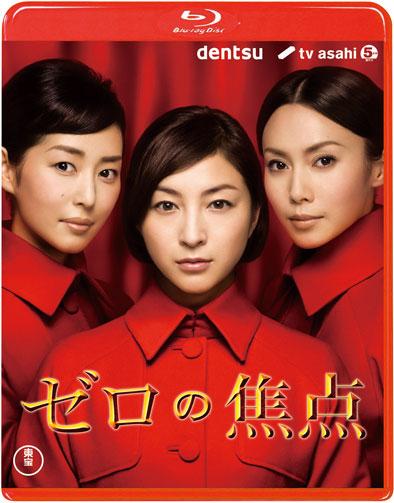 ゼロの焦点 (ブルーレイディスク 特典DVD付2枚組)