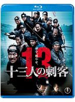 十三人の刺客 〈Blu-ray〉通常版[TBR-21076D][Blu-ray/ブルーレイ] 製品画像